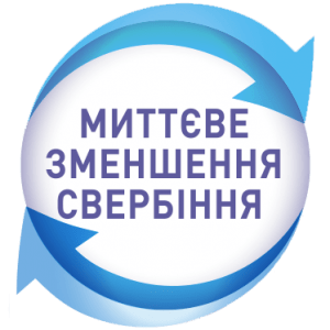 Мікозан СТОПА АТЛЕТА лого